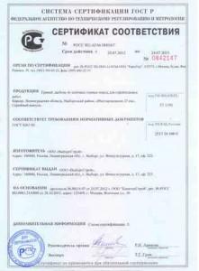 Сертификат соответствия песчано-гравийной смеси